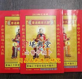 万年历 2019己亥年赣州造福堂刘氏家藏通书 精装版 共200页 刘方正编