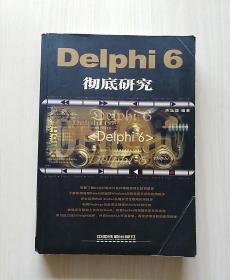 Delphi 6徹底研究(含盤)