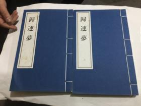 归莲梦(大连图书馆藏孤稀本明清小说丛刊之 16开线装 全二册)没外盒.其于品好
