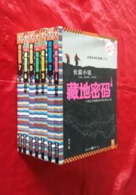 《藏地密码》【1-7册全】正版书!