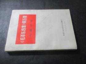 《毛泽东选集》 第五卷专题讲座