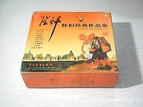 张乐平怀旧经典作品集