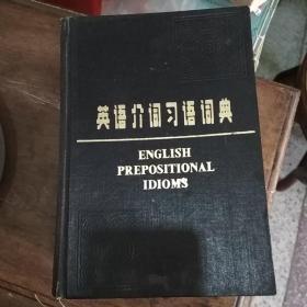 英语介词习语词典   精装