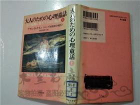 原版日本日文书 大人のための心理童话 アラン・Bチネン 早川书房 32开硬精装