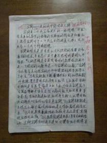 医学家,吴阶平院士,手稿一份