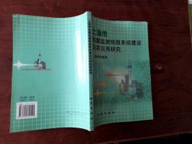 【上海市地震监测预报系统建设及其应用研究