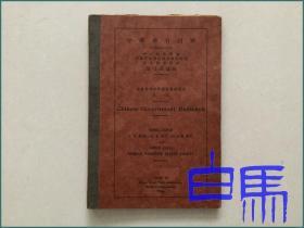 中华国有铁路价目表汇编  1925年初版精装