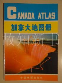 加拿大地图册  (正版现货)