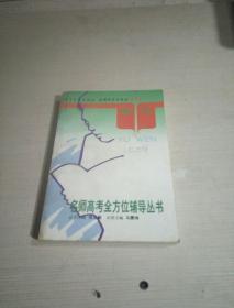 名师高考全方位辅导丛书.语文(一版一印)