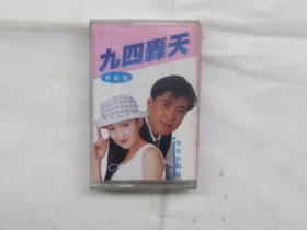 磁带:94轰天特别版(二),情歌对唱版 有歌词