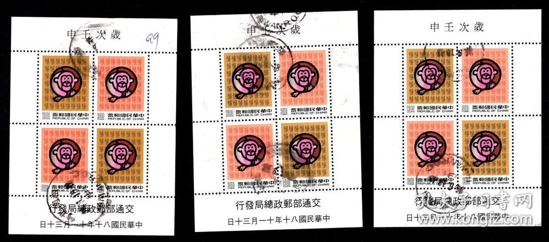 [SXA-ST10/2018.07.04]台湾邮政总局发行/专特299(1991)岁次壬申二轮生肖猴年邮票小型张3件,背好不附图,选购1张6元。