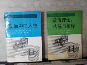政治学丛书:《政治理论:传统与阐释》《政治中的人性》共计2本合售