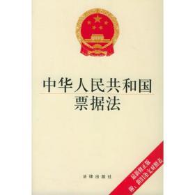 中华人民共和国票据法  2004修订版  附新旧条文对照表