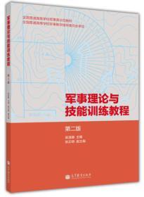 军事理论与技能训练教程(第2版)/全国普通高等学校军事课示范教材