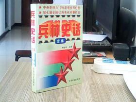 兵林史话.续集