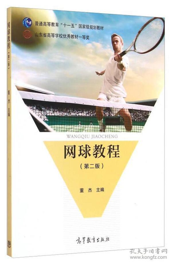 网球教程(第二版)