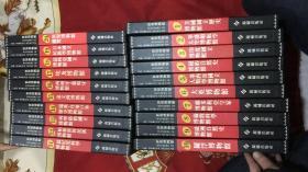 世界博物馆----大16开精装 全20册