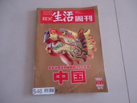 生活周刊(2009年第36期,纪念中华人民共和国成立60周年特刊)