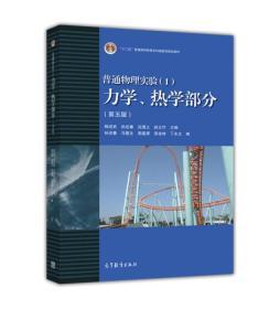 普通物理实验力学、热学部分(第五版)