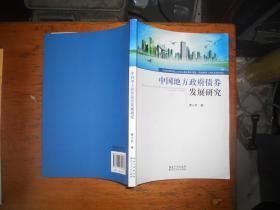 中国地方政府债券发展研究