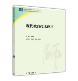 二手現代教育技術應用 胡來林 高等教育出版社9787040429732