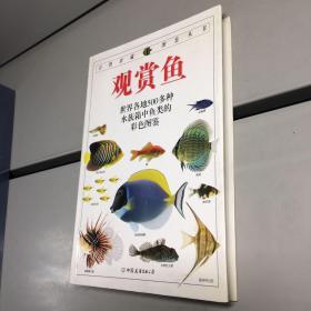 观赏鱼:全世界500多种观赏鱼的彩色图鉴(自然珍藏图鉴丛书)(全铜版纸彩印)【一版一印 95品+++ 内页干净 实图拍摄 看图下单 收藏佳品】