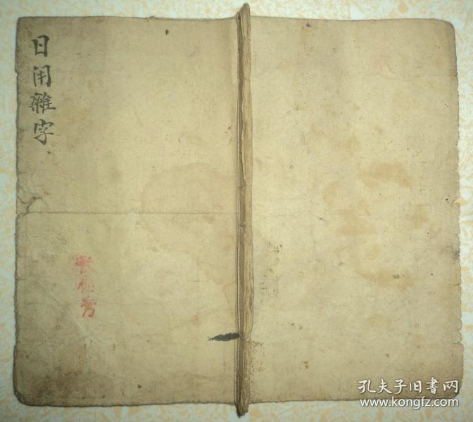 清代木刻、【庄农杂字】、单行本全一册,