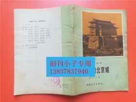 历史上的北京城  地理小丛书 侯仁之著  中国青年出版社