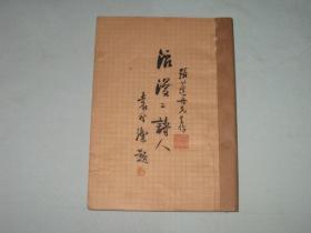 浪漫二诗人    《薛涛、苏曼殊》 张蓬舟 著,道林纸  未见年限