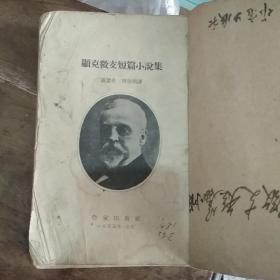 显克微支短篇小说集(坚版)