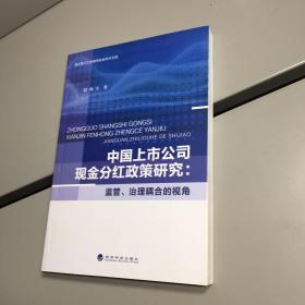 重庆理工大学青年财会学术文库·中国上市公司现金分红政策研究:监管、治理耦合的视角 【一版一印 正版现货   实图拍摄 看图下单】