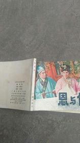 电影版.恩与仇【1981年一版一印】品相95品