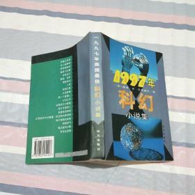 1997年美国最佳科幻小说集
