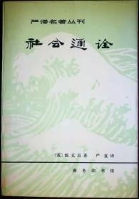 严译名著丛刊 社会通诠【1981年1版1印】