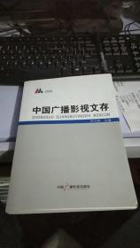 中国广播影视文存(2009)