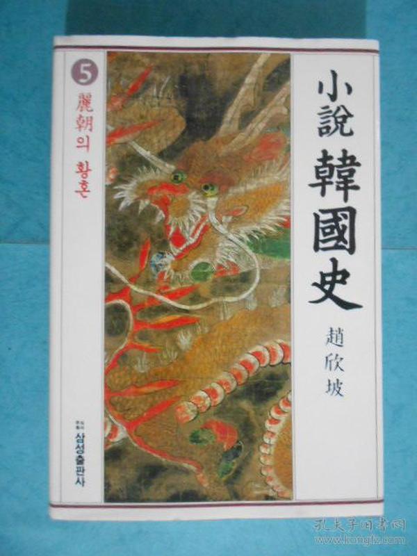 小说韩国史5(原版韩文,精装本)【个人藏书】无涂划,里页新。装帧好。