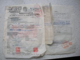册)【罕见】1957年我国出口苏联的《出口货物明细单》《植物检疫和产地说明书》《品质检验证书》一套全