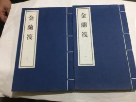 金兰筏(大连图书馆藏孤稀本明清小说丛刊之 16开线装 全二册)没外盒.其于品好