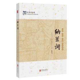 无障碍阅读·中国传统文化经典书系:纳兰词/Z