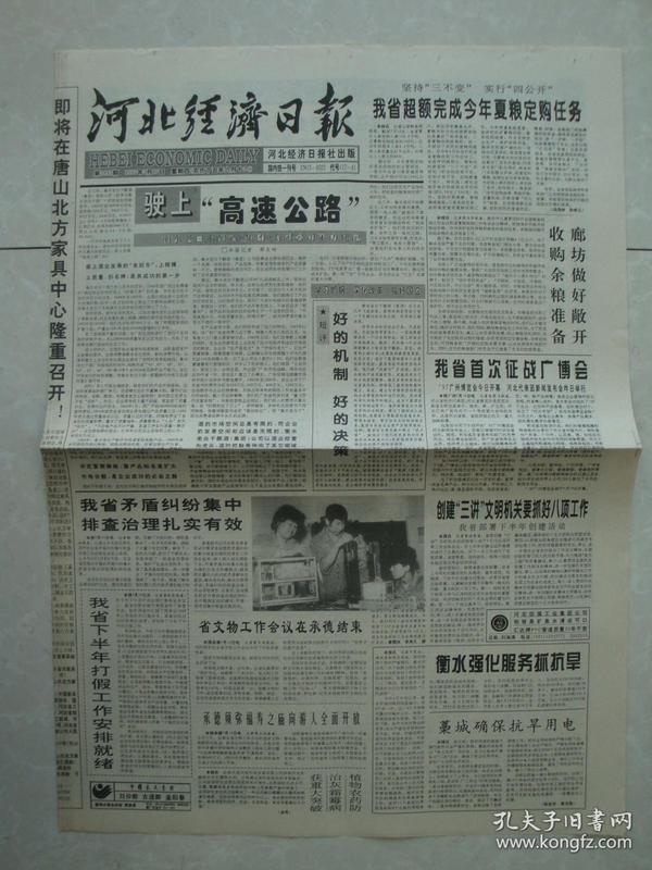 河北经济日报_《河北经济日报》亮点版面.-高举旗帜 创新传播 打造传媒新长城