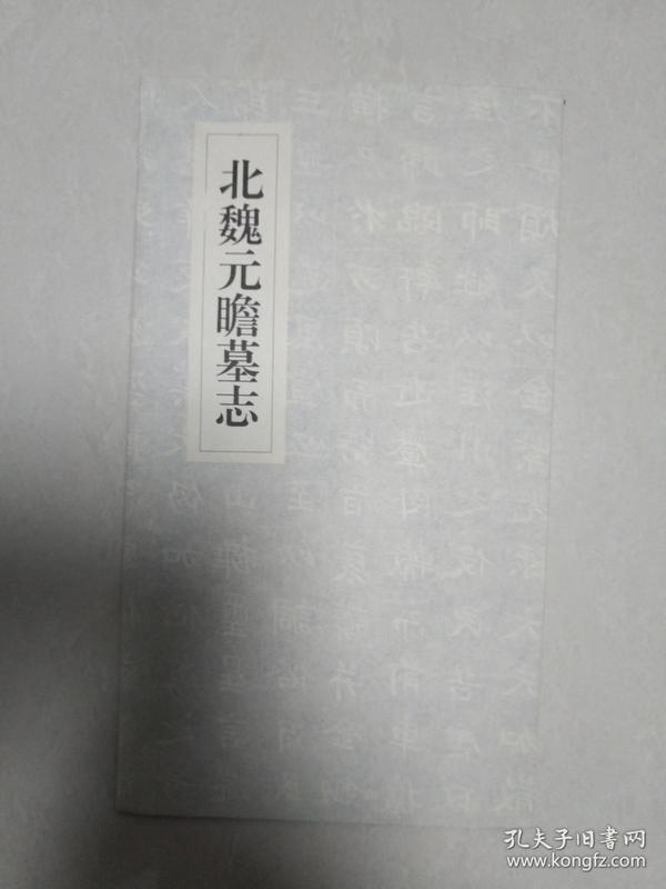 北魏元瞻墓志_孔夫子旧书网