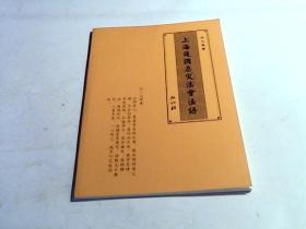 上海护国息灾法会法语