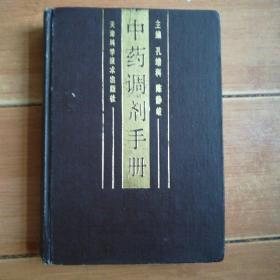 中药调剂手册(孔增科陈静岐主编)
