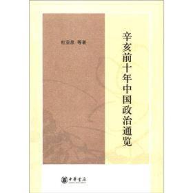 辛亥前十年中国政治通览