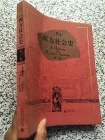 西方社会史 第一卷