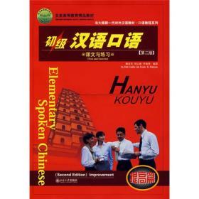 初级汉语口语:提高篇(课文与练习)(第2版)