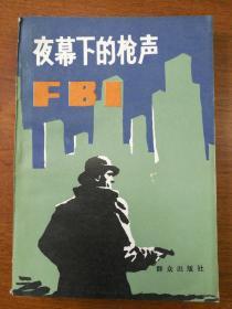 夜幕下的枪声     美国联邦调查局侦探故事集