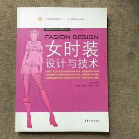 女时装设计与技术