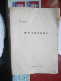 文革出版物;中央领导同志讲话;1974.7