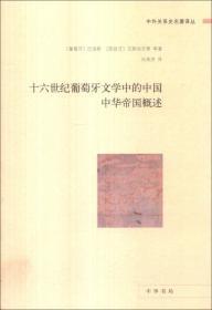 十六世纪葡萄牙文学中的中国 中华帝国概述